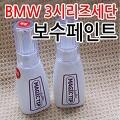 매직팁 BMW 3시리즈세단 카페인트 붓&팁/순정색상/초보자 간편작업 / 카페인트