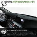 블랙라벨 쌈지몰 블랙라벨 대쉬보드커버 현대 LF쏘나타 소나타