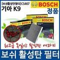 기아 K9 에어컨필터 보쉬 활성탄 C5467