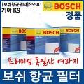 기아 K9 에어컨필터 보쉬 항균 S5581