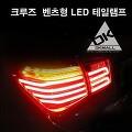 [농협 5% 청구할인]디케이모션 크루즈/라세티프리미어 벤츠형 LED 테일램