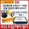 현대 그랜저HG 2.4보쉬 정품 오일필터