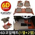 카마루 자동차 6D입체 가죽 카 매트 BMW 미니 쿠퍼 컨버터블