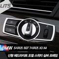 BMW X4 F26 헤드라이트 조절스위치 실버 프레임