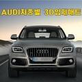 AUDI A3/A4/A5/A6/Q5 씽크오토 3D 트렁크매트 트레이