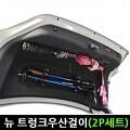 뉴프라이드 (2개세트) 신형 자동차 트렁크 우산걸이 차량용 다용도 우산꽂이 명품 트렁크 정리함 콘솔 박스 트렁크 정리 수납 보관지프 체로키 랭글러 컴퍼스 캐딜락 CTS SRX 크라이슬러 300C 세브링 피터크루즈