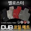 DUB 에디션 현대 벨로스터 코일매트 풀세트 /카매트/바닥매트/자동차매트