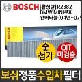 보쉬BMW 미니쿠퍼 컨버터블 보쉬 자동차 에어컨/히터필터 R2382
