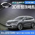 르노삼성 QM6 3D 트렁크매트