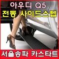 아우디 Q5 전동 사이드스텝/오토/스텝/전동스텝 장착