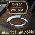 오메가 코일매트 르노삼성 SM7신형/올뉴SM7/SM7노바