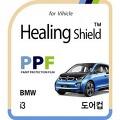힐링쉴드 BMW i3 도어컵 PPF 자동차 보호필름 4매