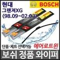 보쉬 현대 그랜저XG ~02.03월 와이퍼 보쉬 에어로트윈 정품