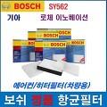 기아 로체 이노베이션에어컨히터 보쉬항균필터 S5562