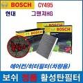 현대 그랜져HG 에어컨필터 보쉬 활성탄 CY495