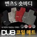 DUB 에디션 벤츠 S클래스 숏바디 코일매트 풀세트