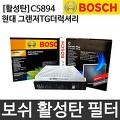 보쉬 현대 그랜저TG더럭셔리 에어컨필터 보쉬 활성탄 C5894