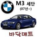 BMW M3 세단(07년~)매트(카펫,가죽형,벌집매트)