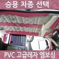 2.천장PVC엠보싱 현대승용 모닝 엑센트 아반떼 소나타