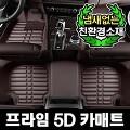 [국민 5% 청구할인]닛산 알티마 4세대 프라임 5D 카매트 09년-12년