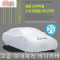 I40 국산 제작 바디커버 먼지 방지 카커버 4호