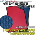 SW.CAR [기아-K7 더프레스티지/레오컬러이중벌집구조카매트]1+2열좌석풀세트/레드/블루색상선택/개선형