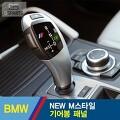 BMW BMW 1 3 5 7시리즈 X1 X3 M스타일 기어봉패널