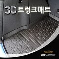 아우디 Q5 3D 트렁크 매트