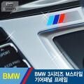 BMW BMW 악세사리 3시리즈 M스타일 기어패널프레임