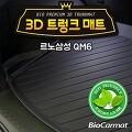 [르노삼성] QM6 3D 트렁크매트