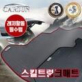[카썬] 닛산 알티마 카매트 스킬트렁크매트(무료배송)