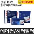 보쉬 현대 그랜저TG 더럭셔리 보쉬 에어컨 히터 필터 S5562