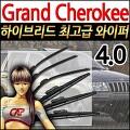 그랜드체로키와이퍼 지프와이퍼 체로키와이퍼 Jeep GrandCherokee 4.0
