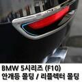 BMW 5시리즈 안개등 리플랙터 범퍼 크롬 몰딩 F10 몰