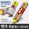 반디 벤츠 B클래스 W245 LED 실내등 풀세트 (MYB 모델)
