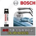 보쉬 와이퍼 BW7297 아우디 Q5 8R 35 TDI 15-16