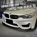 (00349) BMW F80 M3 세단 V타입 카본 프론트 립