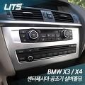 BMW X3 센터페시아 공조기 프레임 실버몰딩 악세사리