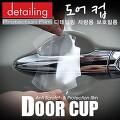 [국민 5% 청구할인]기아 K7 PPF 도어컵