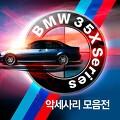 BMW BMW 3시리즈 GT 악세사리/차량용품/튜닝 용품