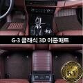 지프 그랜드 체로키 KY 클래식 G3 3D이중카매트