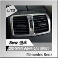 Benz 벤츠 E클래스 E-class (w212) 2열 에어컨 송풍구 실버 프레임 (P0000EPM) LUP-B-41
