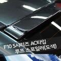 (00460) BMW 5시리즈 AC타입 루프 스포일러 도색용