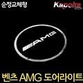 벤츠A클래스 AMG 순정교체형 도어라이트 / 2개한세트