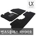 벤츠 S클래스 마이바흐 맞춤형 UX 코일매트 20mm 카매