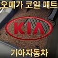 오메가 코일매트 기아자동차 K7/더프레스티지/더뉴K7
