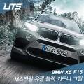 BMW X5 F15 전용 M스타일 유광 블랙 키드니 그릴