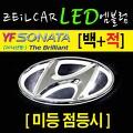 [제일카넷] ZEiLCAR 현대순정 LED 면발광 엠블렘 YF쏘나타 더 브릴리언트[2014년형~]전용 2way [Zi0873].