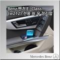 Benz 벤츠 E-class(W212) E클래스 도어손잡이 정리함 LUP-B-8