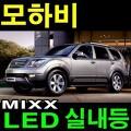 [바보몰][MIXX]믹스 LED 실내등 풀셋 - 기아 모하비
